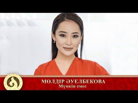 Мөлдір Әуелбекова - Мүмкін емес (аудио)