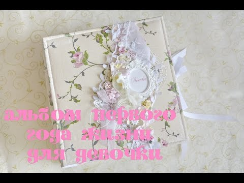 Альбом первого года жизни для девочки. Бумага Bee Shabby