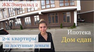 Недорогие квартиры в Сочи / ЖК Эмеральд / Доступная недвижимость в Сочи.