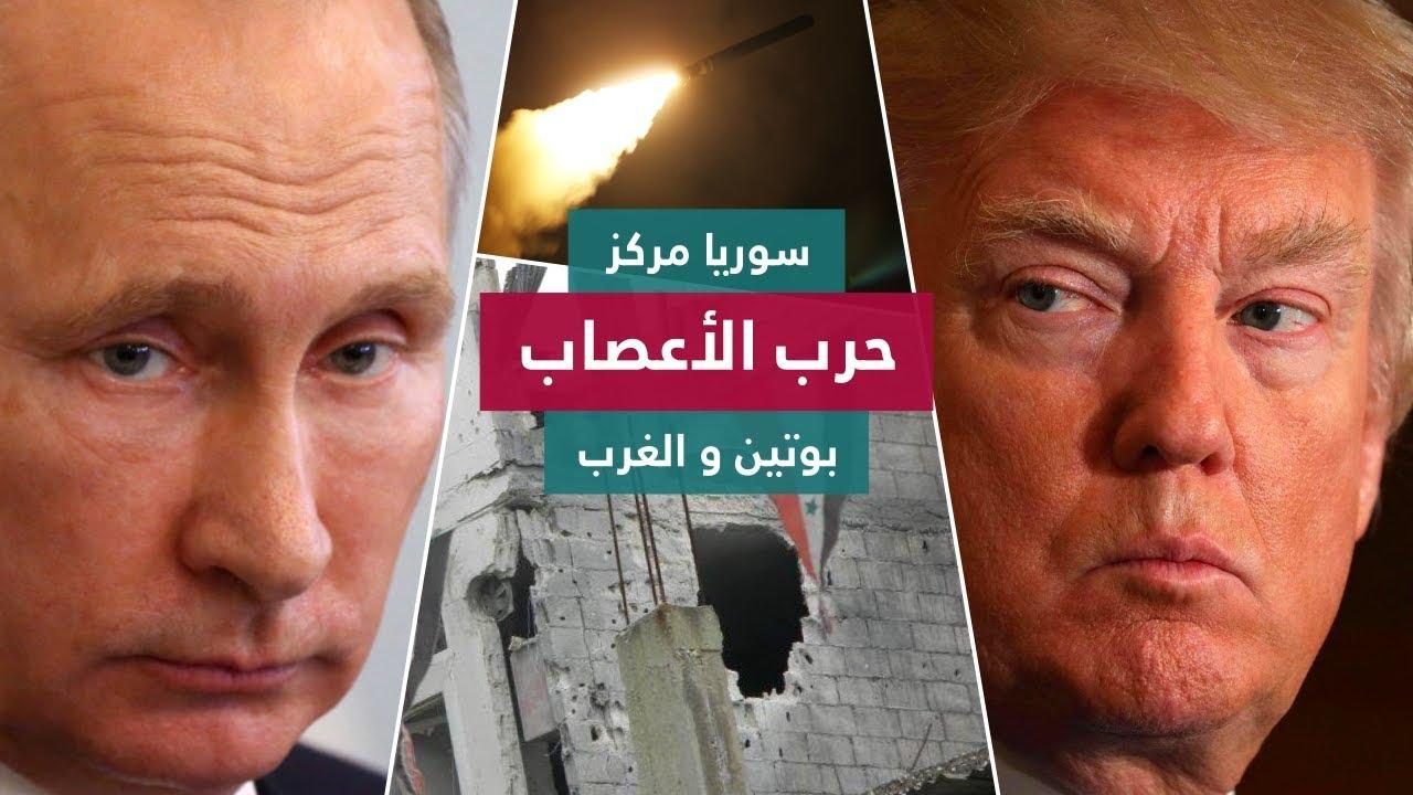 سوريا مركز حرب الأعصاب  بين بوتين و الغرب   السلطة الخامسة