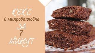 Диетический Шоколадный Кекс В Микроволновке