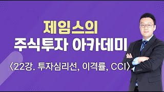 [제임스 주식투자 아카데미] 22강, 투자심리선, 이격…