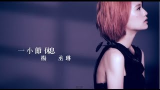 楊丞琳Rainie Yang - 一小節休息 A Short Break (Official HD MV) thumbnail