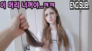 [AMWF] I cut off her hair