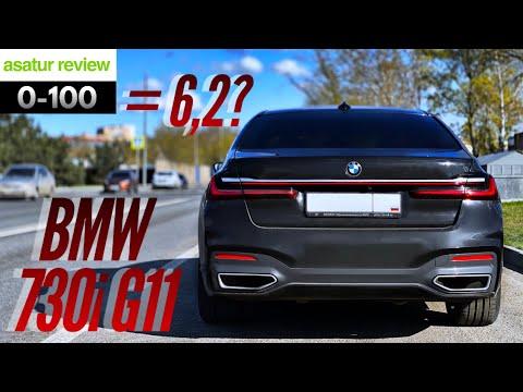 ⏱  0-100 км/ч BMW 730i G11 M-Sport