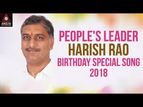 Harish Rao Birthday Special Song 2018 | Janam Mecchina Jana