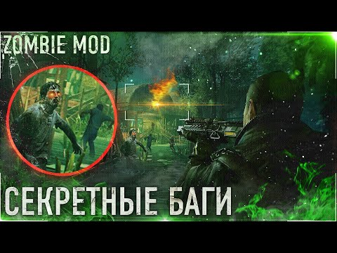 |Секретные Баги Zombie Mod|Call Of Duty: MOBILE|