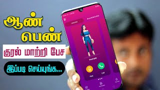 Unknown Secret to Change Voice during Phone call | ANDROID SUPERSTARS