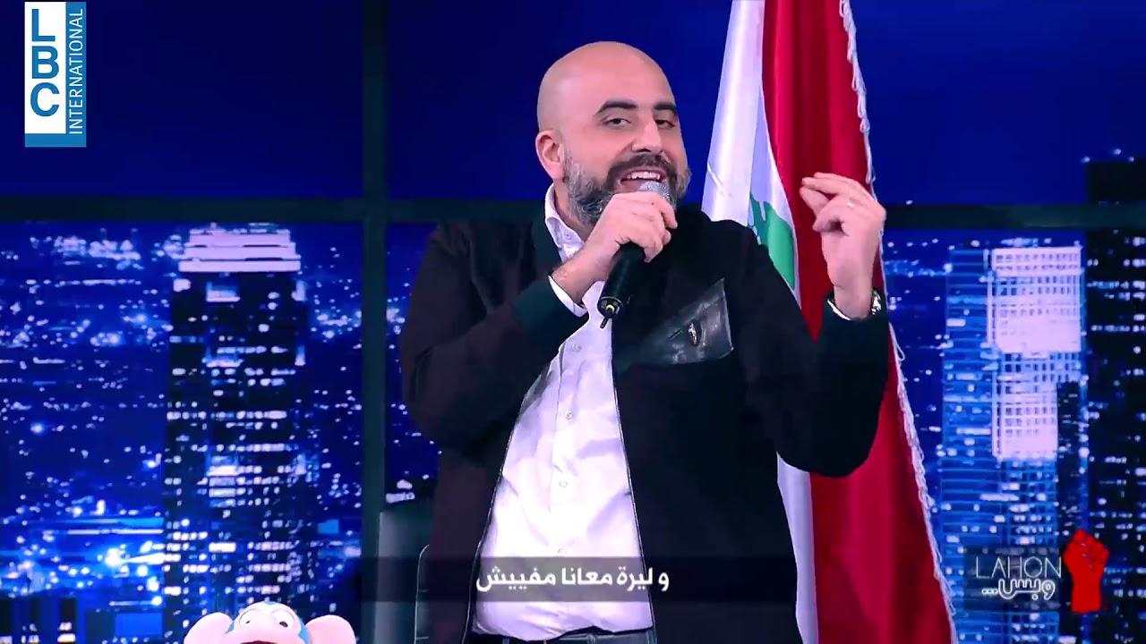 لهون وبس - هشام حداد يغني أغنية الكورونا على لحن بنت الجيران