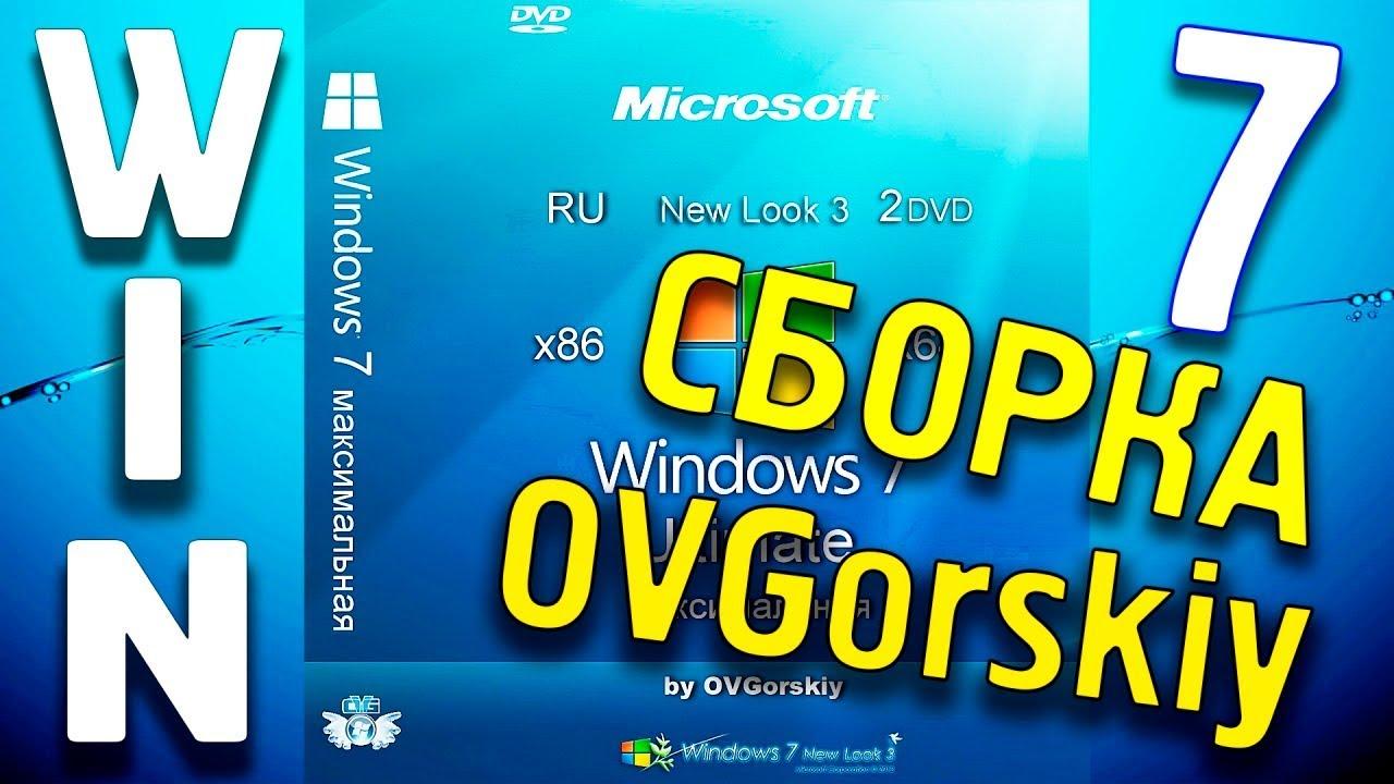 лучшая сборка windows 7 для игр