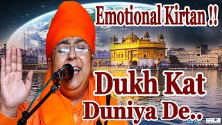 Dukh Kat Duniya De.. Emotional Kirtan    Miri Piri Jatha Jagadhri Wale