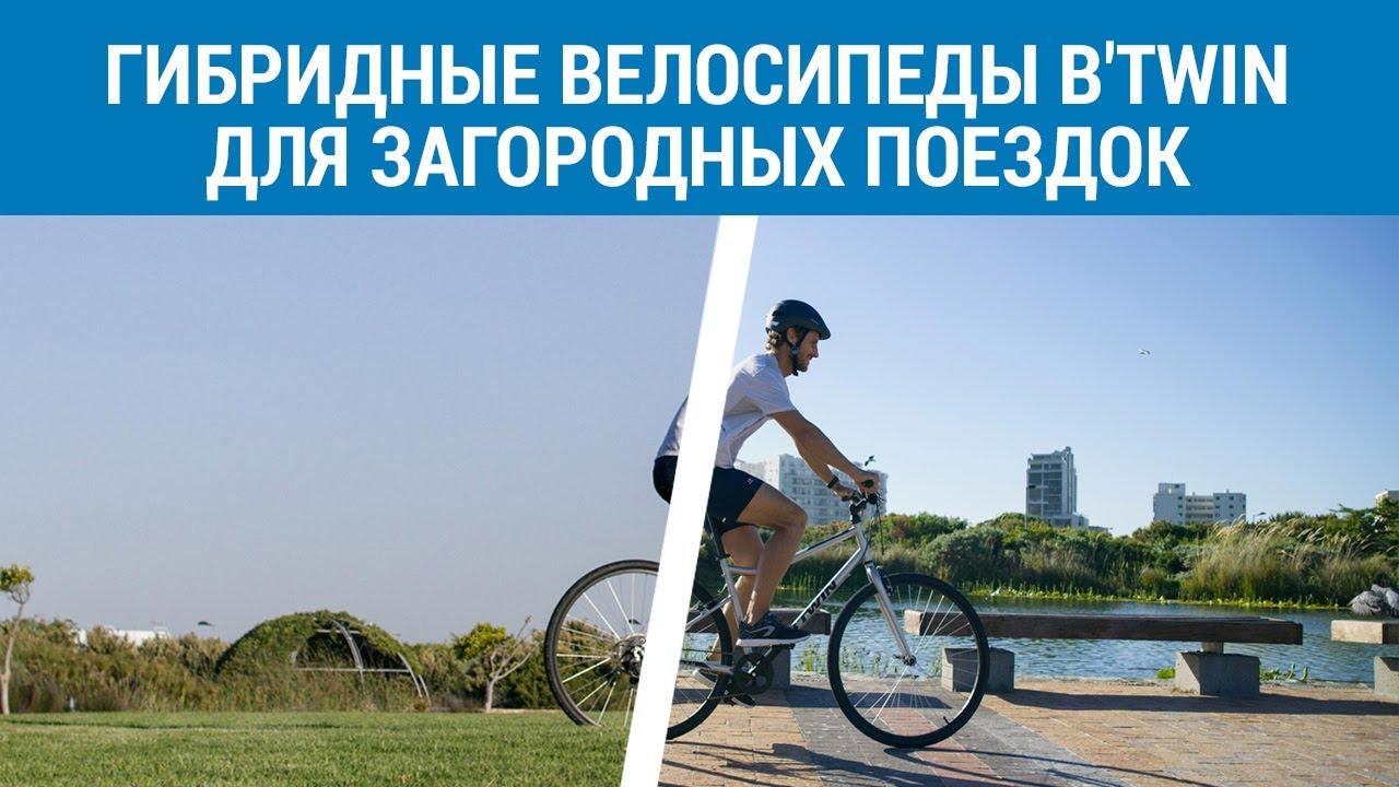 Купить гибридный велосипед в интернет магазине ⚡100% оригинал ➜ официальная гарантия ✅ бесплатная доставка по украине. Заходите!