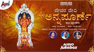 Devra Devi Annapoorne   Narasimha Naik   Kasthuri Shankar   B.R.Chaya   Mohan Raj  VV.Gopal  Jukebox
