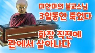 미얀마 스님 죽어 지옥 보고와서 목숨걸고 복음 전도자 되다