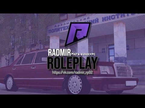 Radmir RolePlay 02 | САМЫЙ КРУТОЙ РОЗЫГРЫШ ! 17 ПОДАРКОВ НА RADMIR RP 02 !