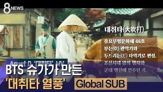 BTS 슈가가 만든 '대취타 열풍'…국악계도 들썩 / SBS (Global language SUB)