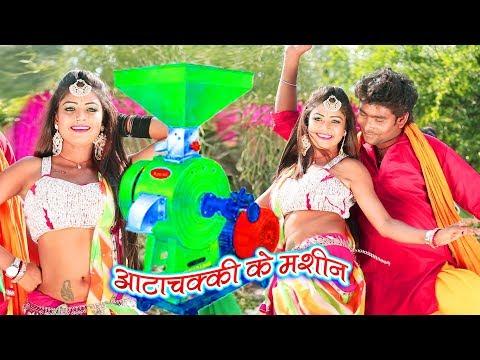 आटाचक्की के मशीन - AtaChakki Ke Machine - Popular Bhojpuri Video Song 2019 - Bansidhar Chaudhary
