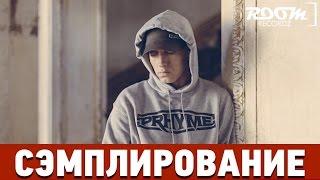 Сэмплирование: Создание минуса Eminem - Lose Yourself