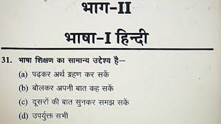 Up tet hindi bhasha sorbitol class https://unacademy.com/user/examm...