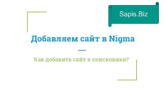 видео Поисковая система Нигма