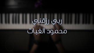 موسيقى بيانو - ربي رزقني - (محمود الغياث) - عزف علي الدوخي