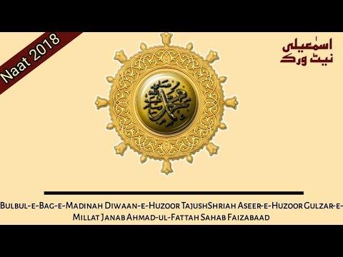 Huzoor Denge Zaroor Denge   Naat 2018   Ahmadul Fattah Sahab