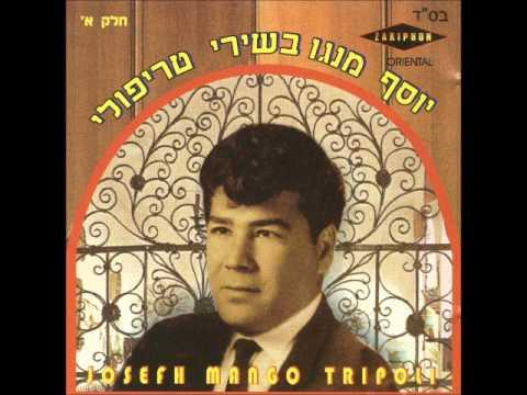 יוסף מנגו   אלי כהן
