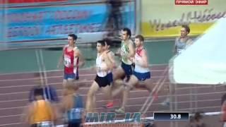 800м Мужчины Финал - Чемпионат России 2012 - MIR-LA.com