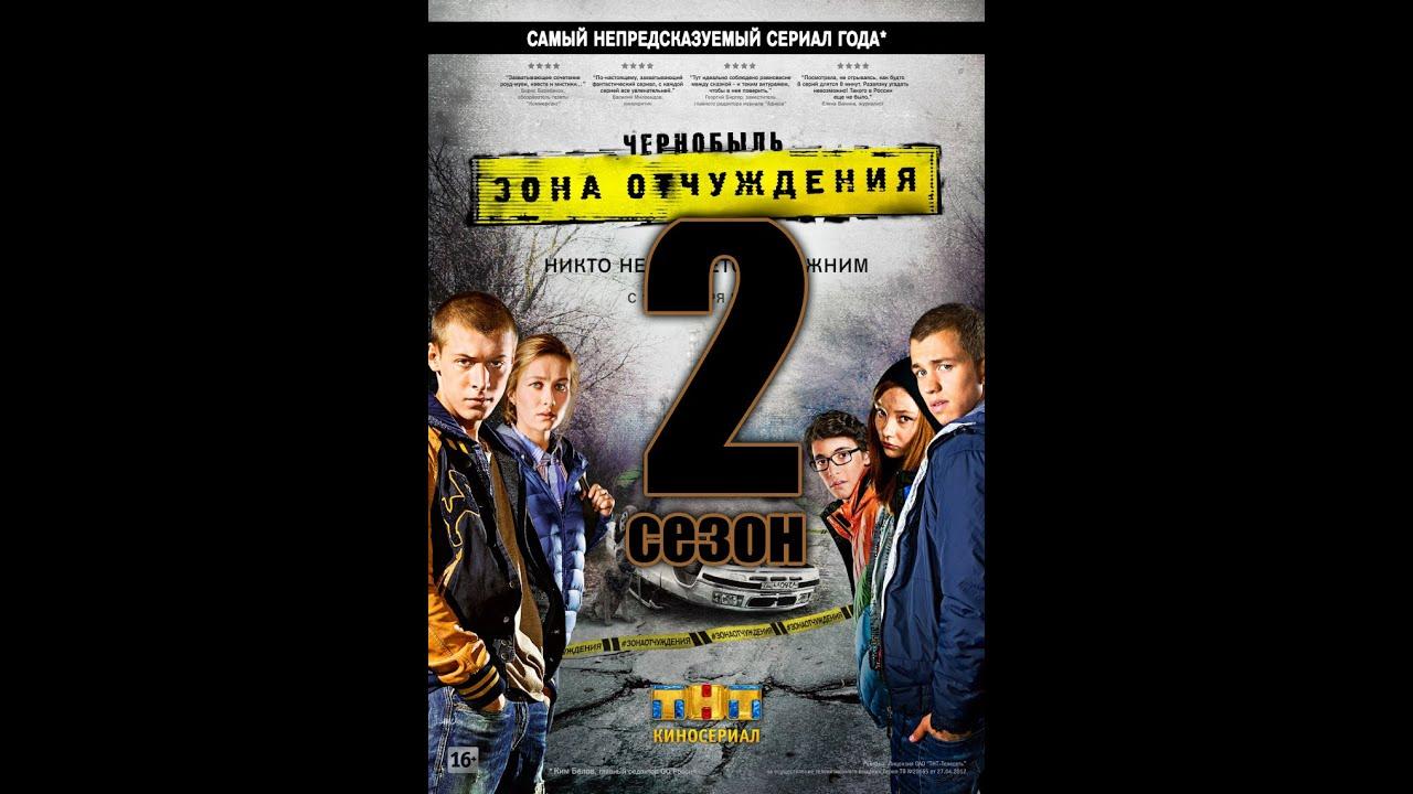 Кадры из фильма смотреть сериал чернобыль зона отчуждения сезон 1