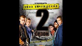 На съемках Чернобыль Зона отчуждения 2 сезон...