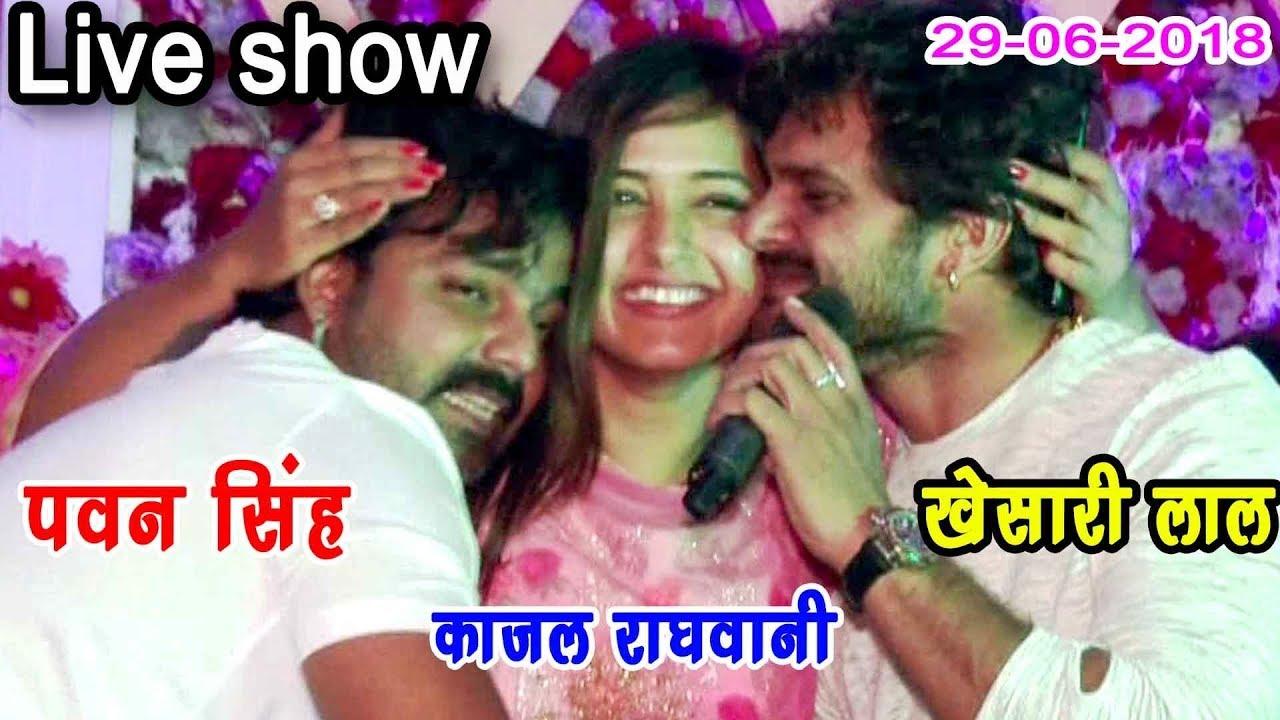 Download Latest Live Show - पवन सिंह, खेसारी लाल, काजल राघवानी, रितेश पांडेय का जबरदस्त डांस - Bhojpuri  Show