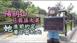 往生回歸塵土 樹葬、花葬區像公園 | 台灣蘋果日報