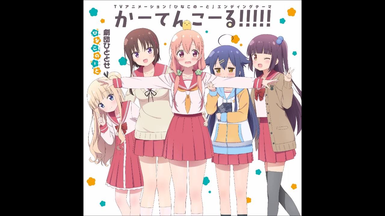Curtain Call!! By Gekidan Hitotose [Full, Lyrics]