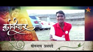 Exclusive Kavivaar |Somnath Avaghade | kavita | Mi Pustak Parjato | Nagraj Manjule |