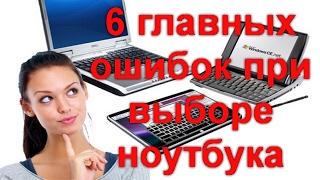 6 главных ошибок при выборе ноутбука(, 2017-02-06T12:39:58.000Z)