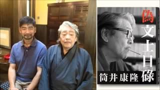 新刊、角川書店刊「偽文士日碌」 作家道についてのお話 ラジオ版 学問ノ...