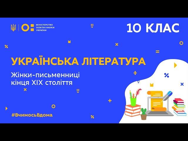 10 клас. Українська література. Жінки-письменниці кінця ХІХ століття (Тиж.7:ВТ)