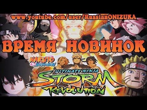 Аниме Игра - Naruto Shippuden Ultimate Ninja Storm Revolution (Обзор - прохождение)