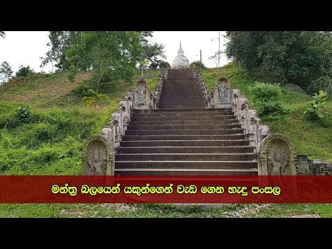 Baixar මන්ත්ර බලයෙන් යකුන්ගෙන් වැඩ ගෙන හැදු පංසල - Ancient Buddhist Temples In Sri Lanka