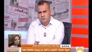 فيديو..زوجة محمد فهمي تكشف أسباب دفاع أمل كلوني عنه