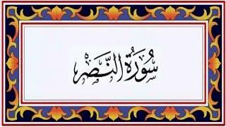 Surah AN NASR (the Help) سورة النصر - Recitiation Of Holy Quran - 110th Surah Of Quran