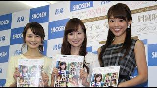 人気キャスターの皆藤愛子さん、高見侑里さん、岡副麻希さんが14日、東...