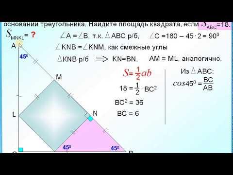 ОГЭ Задание 24 Площадь квадрата и треугольника