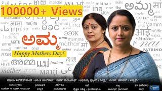 AMMA | kannada short film | Santhosh G  | Gimmick Keys