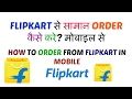 How To Order/ purchase Product  From  Flipkart  And Create account in Mobile step by step IN HINDI ]