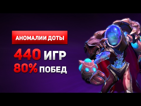 видео: Аrc warden 80% Побед за 440 Игр - Аномалии Доты