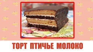 влог простые рецепты 🍰🍰 Торт Птичье молоко 🍰🍰 как сделать торт в домашних условиях