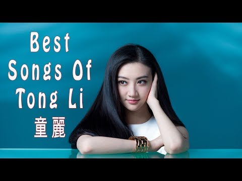 [童麗] Best Songs Of Tong Li | 美丽的中国音乐
