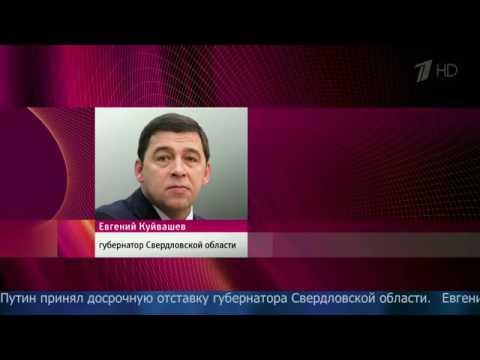 Губернатор Свердловской области Евгений Куйвашев досрочно подал вотставку.