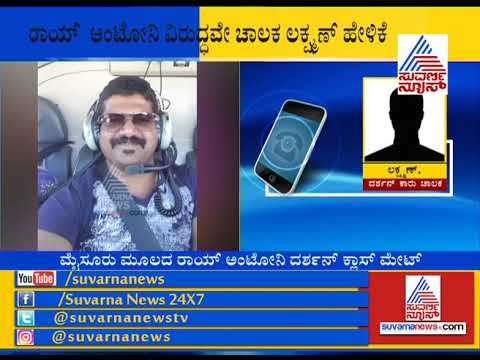 Phone Conservation Of Driver Lakshman On Darshan Car Accident